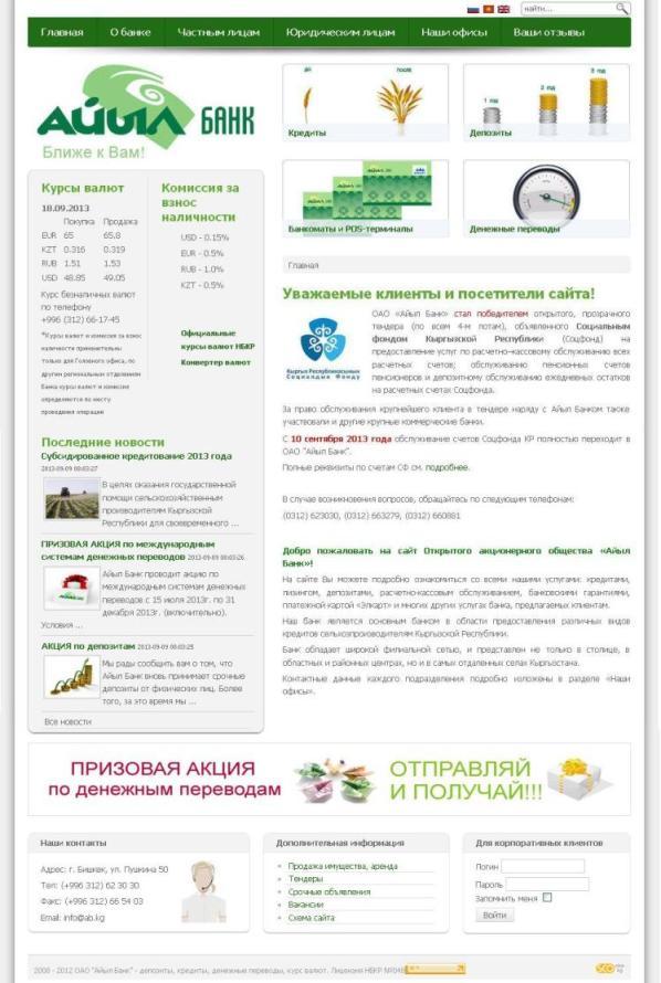 Создание сайта для ОАО «Айыл Банк»