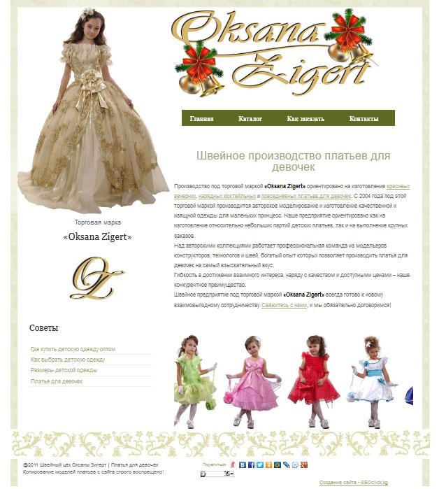 Создание сайта для торговой марки Oksana Zigert