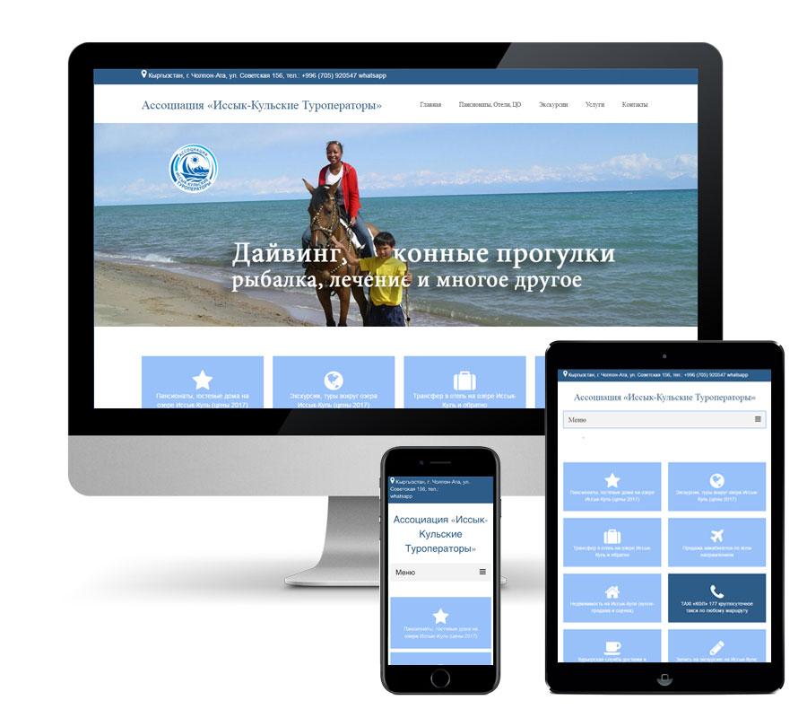 Создание сайта Ассоциации Иссык-Кульских туроператоров