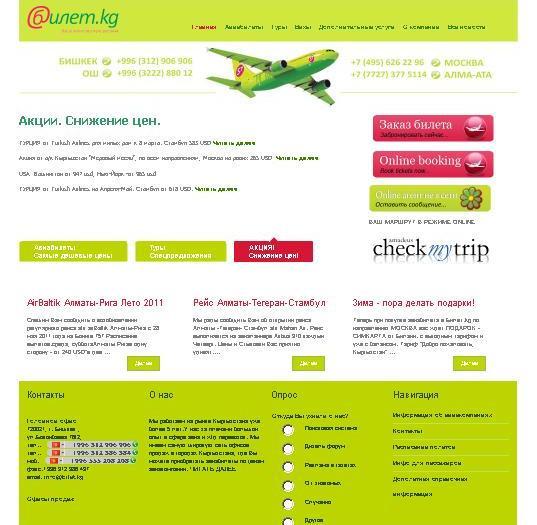 Создание сайта для ОАО «Билет.kg»