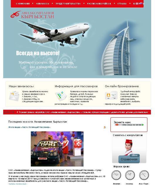 Создание сайта для Авиакомпании Кыргызстан