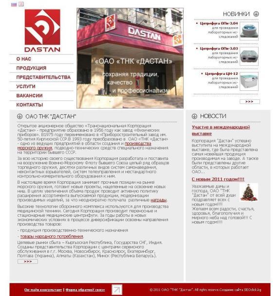 Создание сайта для ОАО ТНК «Дастан»