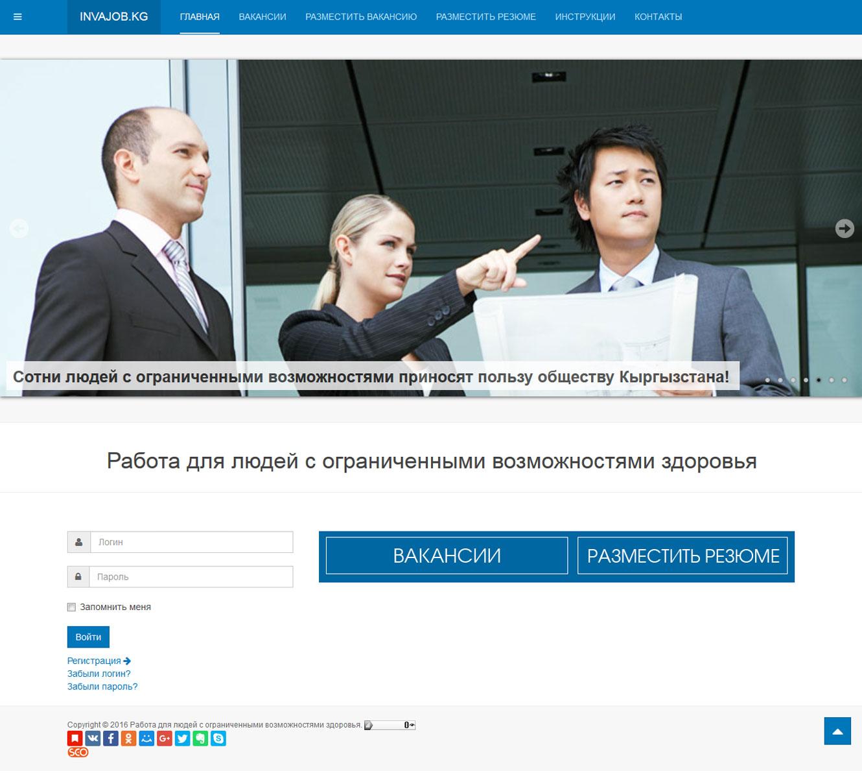 Создание сайта для ЛОВЗ