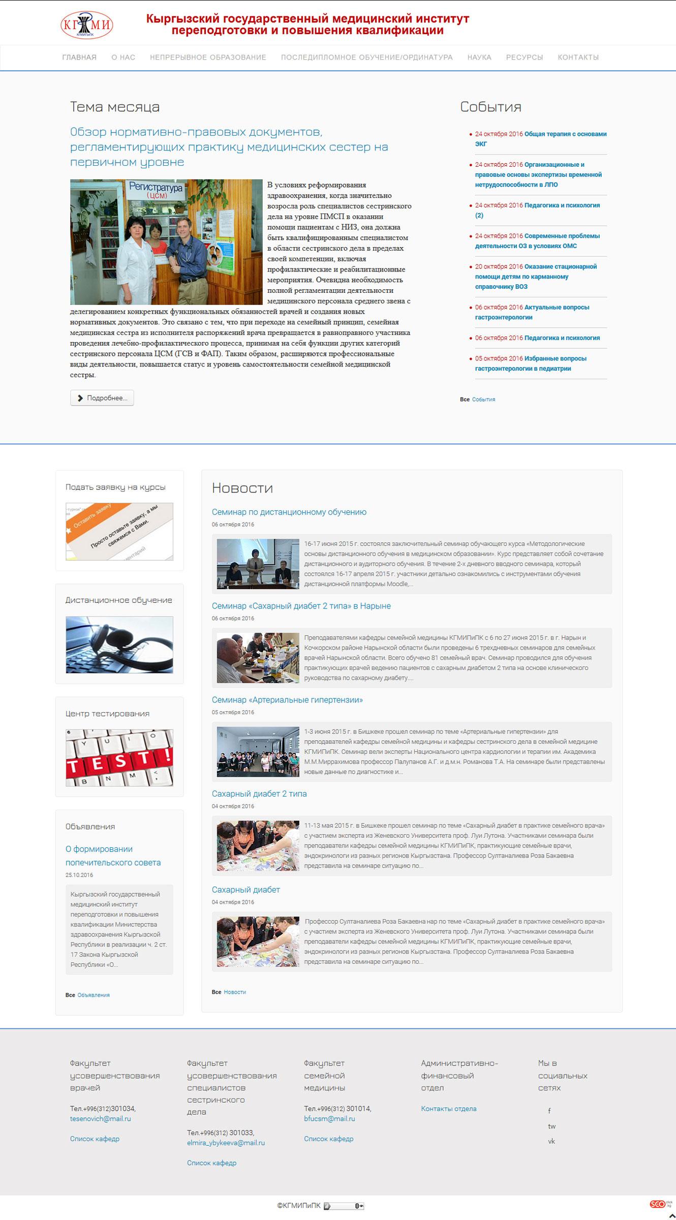 Создание сайта платформы для врачей КГМИ