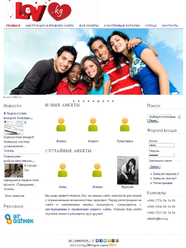 Создание сайта для Общественного Благотворительного Фонда «Жандануу»