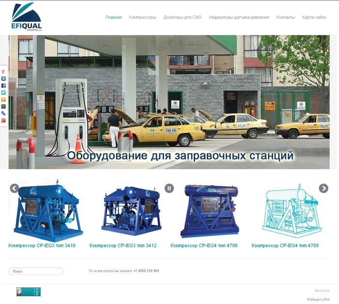 Создание сайта каталога для продукции Efiqual