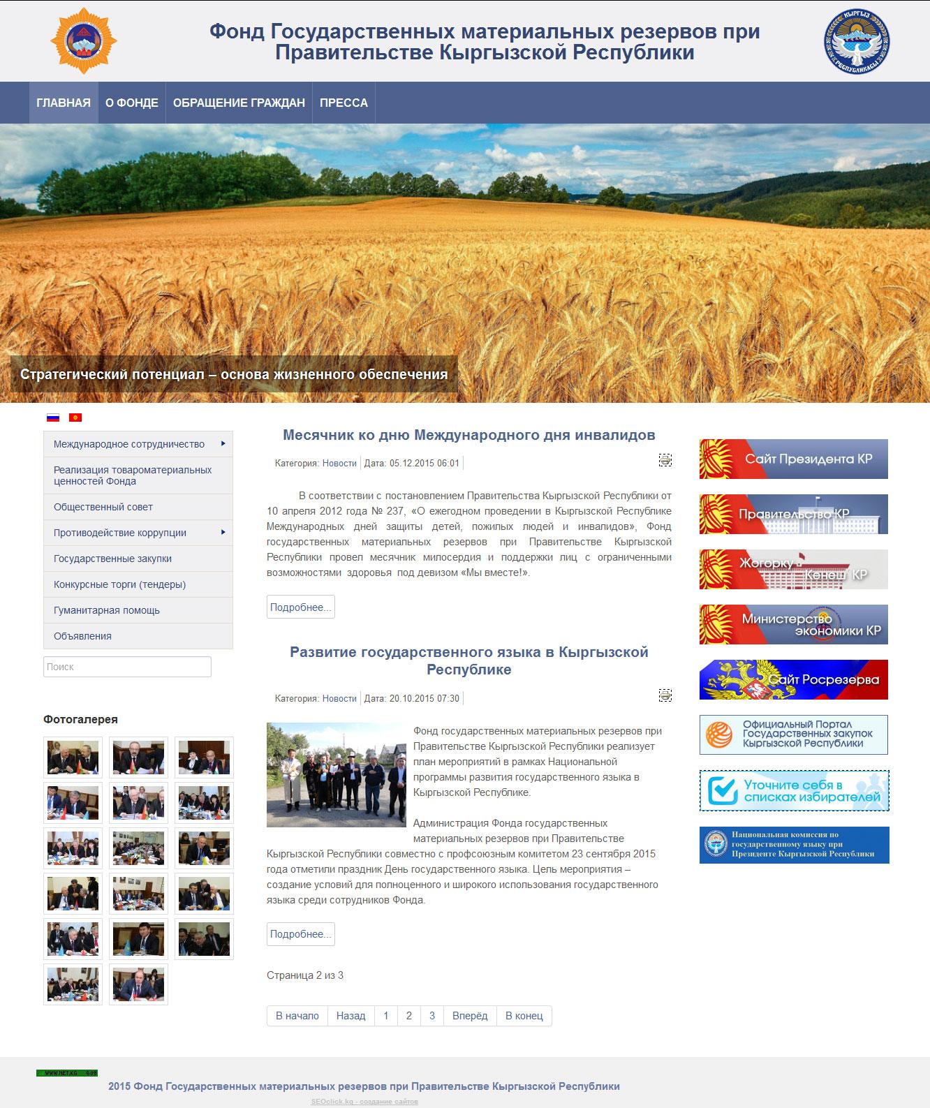 Создание сайта Фонда Государственных материальных резервов при Правительстве Кыргызской Республики