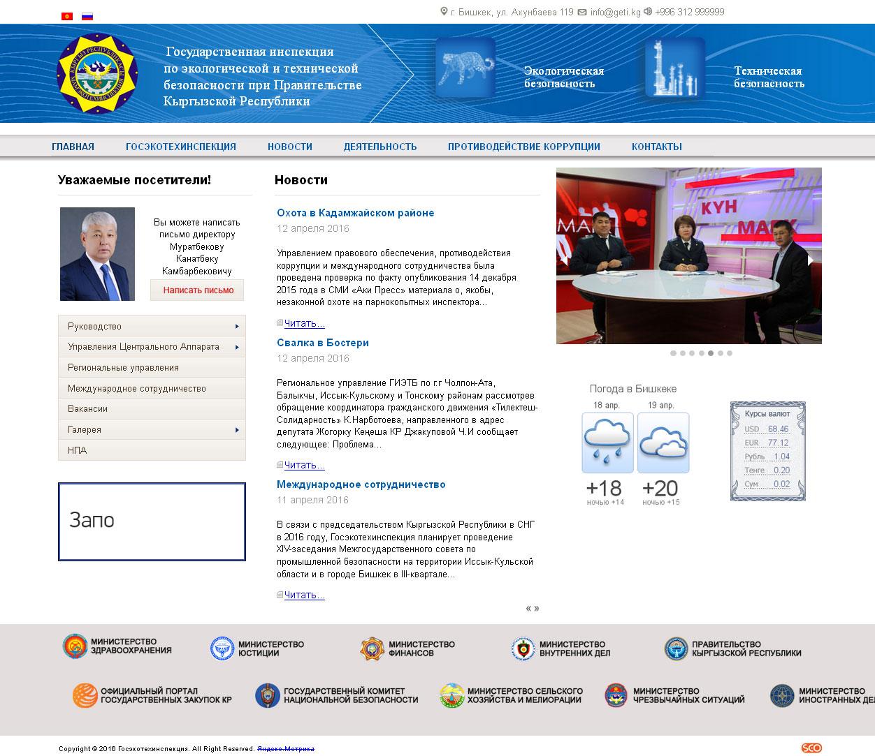 Создание сайта Госэкотехинспекции