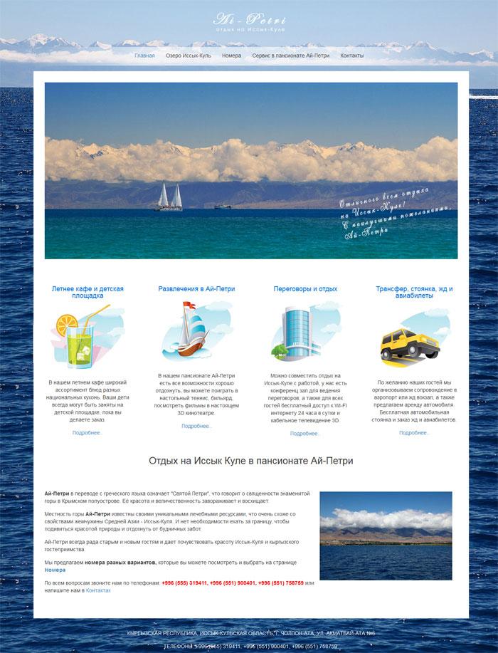 Создание сайта для мини пансионата Ай-Петри