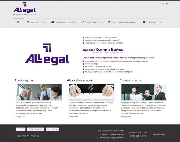 Создание сайта для частного адвоката
