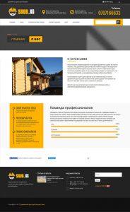 создание сайтов Бишкек