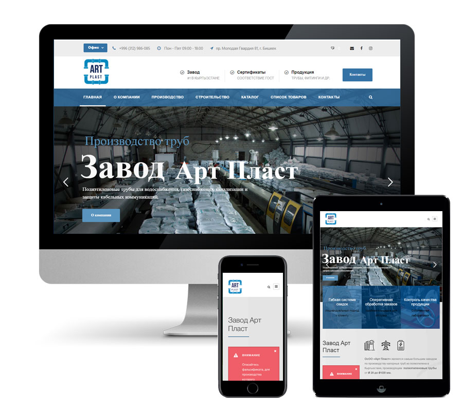 Сreate website for factory Artplast