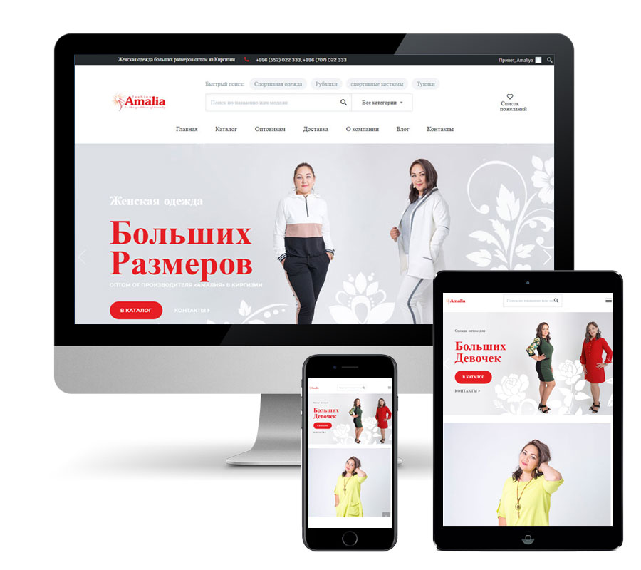 Website development  Amalia.kg