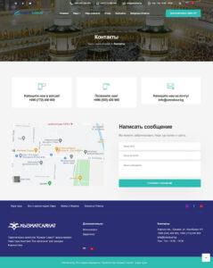 Заказ сайта в Бишкеке